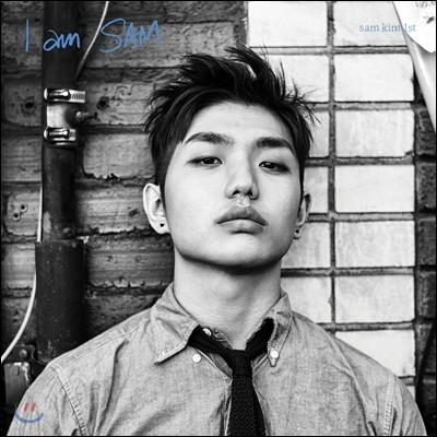 샘김 (Sam Kim) - 미니앨범 1집 : I AM SAM