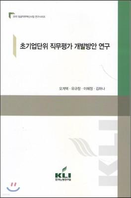 초기업단위 직무평가 개발방안 연구