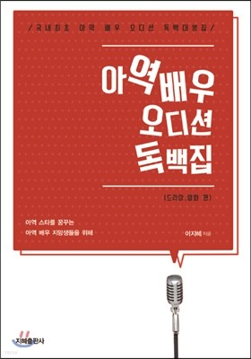 아역 배우 오디션 독백집