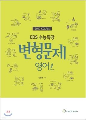 EBS 수능특강 변형문제 영어 (2016년)