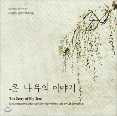 김준영 - 큰 나무의 이야기: 이성천 거문고 독주곡집