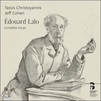 Tassis Christoyannis 에두아르 랄로: 가곡 전집 (Edouard Lalo: Complete Songs)