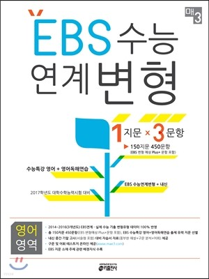 매3 EBS 수능 연계변형 영어영역 수능특강 영어+영어독해연습 (2016년)