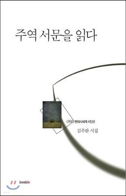 주역 서문을 읽다
