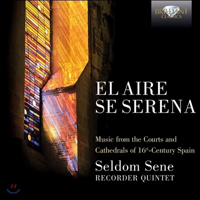 Seldom Sene 16세기 스페인 궁정과 대성당의 음악 [리코더 오중주 편곡] (El Aire Se Serena - Music from the Courts & Cathedrals of 16th Century Spain)