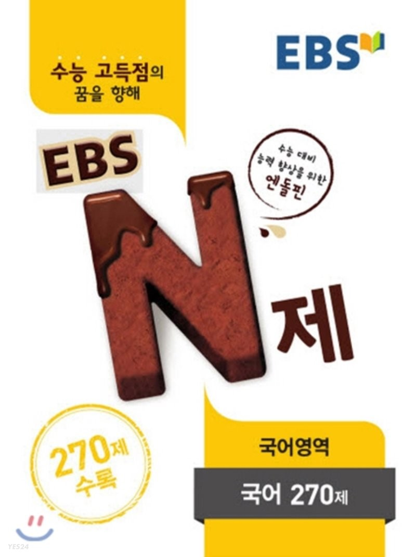 EBS N제 국어영역 국어 270제 (2017년용)