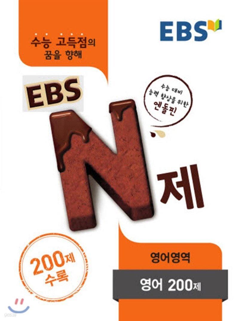 EBS N제 영어영역 영어 200제 (2017년용)