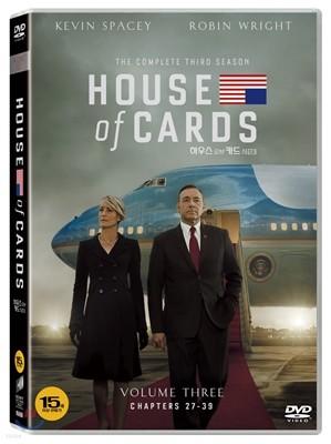 하우스 오브 카드 시즌 3