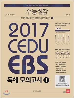 수능실감 2017 쎄듀 EBS 독해모의고사 1 (2016년)