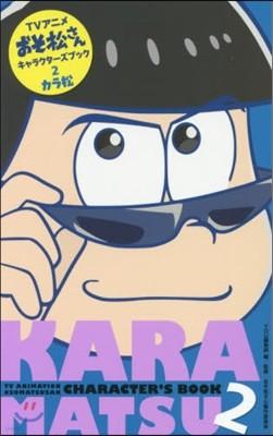アニメおそ松さんキャラクタ-ズブック(2)カラ松