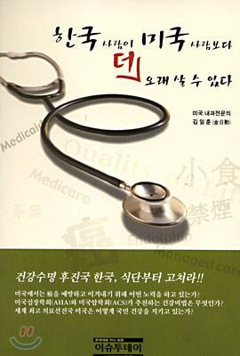 한국 사람이 미국 사람보다 더 오래 살 수 있다