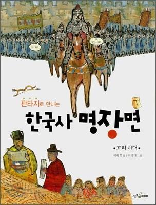판타지로 만나는 한국사 명장면