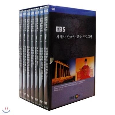 EBS 세계사 한국사 교육 프로그램