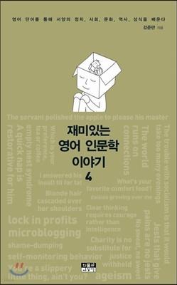 재미있는 영어 인문학 이야기 4