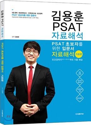 김용훈 PSAT 자료해석 기초편