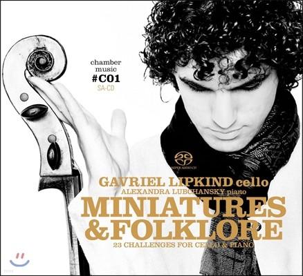 Gavriel Lipkind 사랑스런 첼로 소품집 [소품과 민속음악] - 비에냐프스키 / 알베니즈 / 포레 / 브람스 (Miniatures & Folklore: 23 Challenges for Cello & Piano)