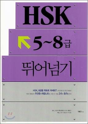 HSK 5~8급 뛰어넘기