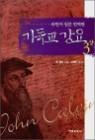 기독교 강요 3 (상)