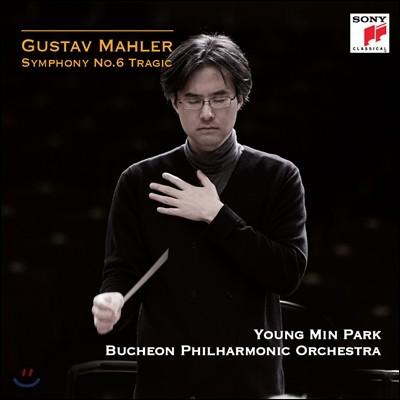 부천필하모닉오케스트라 & 박영민 - 말러: 교향곡 제6번 가단조 '비극적' (Mahler: Symphony No.6 in A minor Tragic)