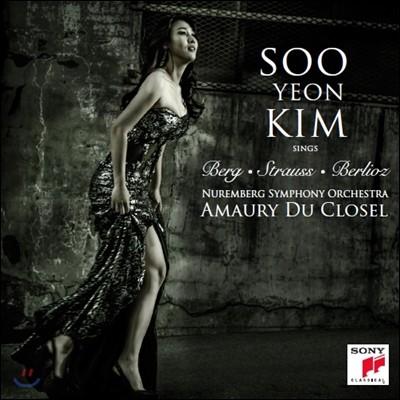 김수연 - 알반 베르크: 7개의 초기 가곡 / 슈트라우스: 가곡 / 베를리오즈: 여름밤 (Alban Berg: 7 Fruhe Lieder / Berlioz: Les Nuits d'Ete / R. Strauss: Lider)