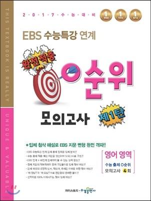 EBS 수능특강 연계 0순위 모의고사 영어 영역 제1탄 (2016년)