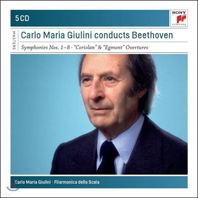 Carlo Maria Giulini 베토벤: 교향곡 1,2,3,4,5,6,7,8번, 코리올란, 에그몬트 서곡 - 카를로 마리아 줄리니 (Beethoven: Symphoies)