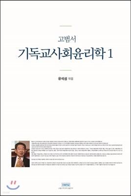 고범서 기독교사회윤리학 1