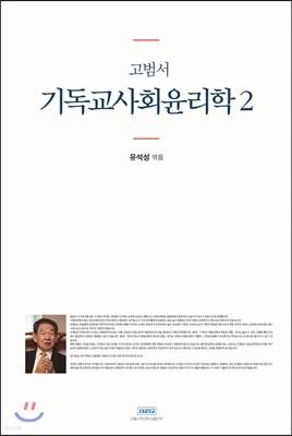 고범서 기독교사회윤리학 2