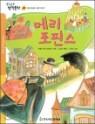 생각통통 명작문학 09 메리 포핀스 (꿈과 환상의 세계 이야기)