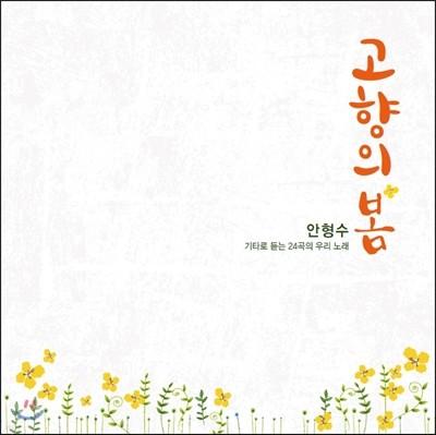안형수 - 고향의 봄: 기타로 듣는 24곡의 우리 노래