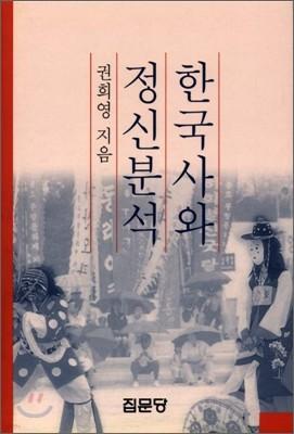 한국사와 정신분석