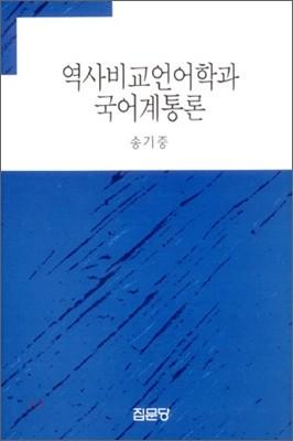 역사비교 언어학과 국어계통론