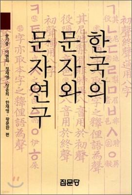 한국의 문자와 문자연구