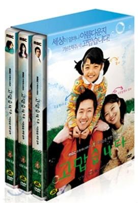 고맙습니다 : MBC 수목미니시리즈 (6disc)
