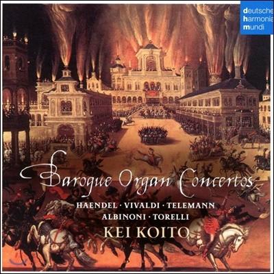 Kei Koito 바로크 오르간 협주곡집: 헨델/ 비발디/ 텔레만/ 알비노니/ 토렐리 (Baroque Organ Concertos: Haendel/ Vivaldi/ Telemann/ Albinoni/ Torelli) 케이 코이토