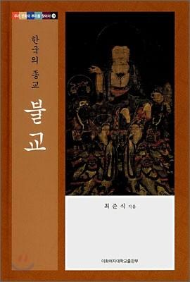 한국의 종교 불교