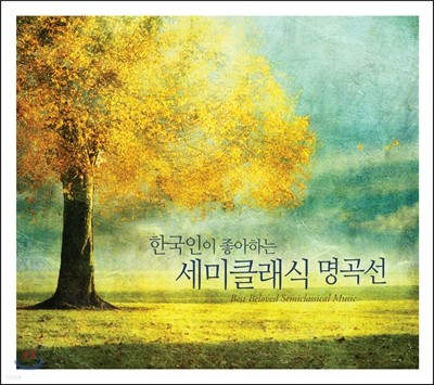한국인이 좋아하는 세미클래식 명곡선