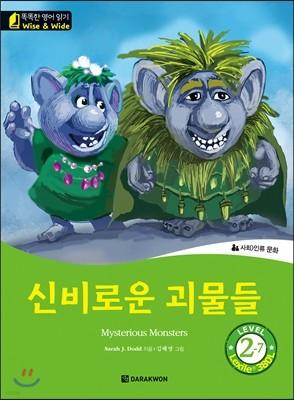 똑똑한 영어 읽기 Wise & wide 2-7 신비로운 괴물들