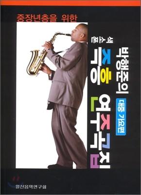 박행준의 색소폰 즉흥 연주곡집(대중가요편)
