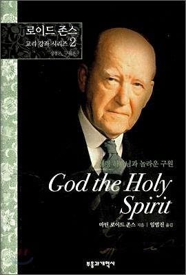 성령 하나님과 놀라운 구원