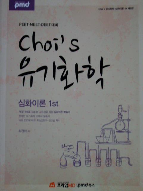 Choi's 유기화학 심화이론 1st : PEET/MEET/DEET 대비