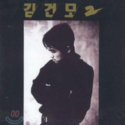 김건모 2집 - 혼자만의 사랑