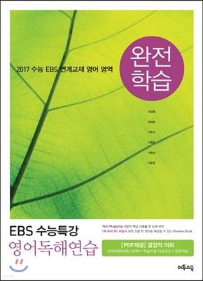 EBS 수능특강 영어독해연습 완전학습 (2016년)