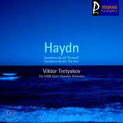 Haydn : Symphony No.45 'Farewell' / Symphony No.83 'The Hen' : Viktor Tretyakov