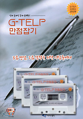G-TELP 만점잡기