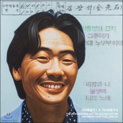 김광석 -  다시부르기 Ⅰ&Ⅱ [LP]
