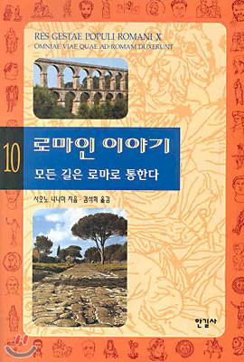 로마인 이야기 10