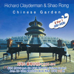 Richard Clayderman & Shao Rong - Chinese Garden