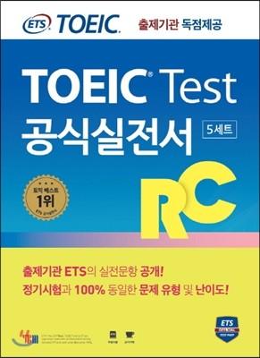 ETS 토익 테스트 공식실전서 RC