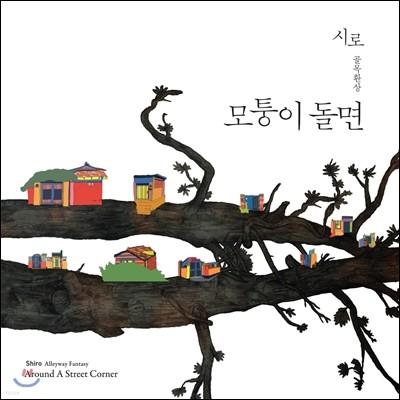 음악그룹 시로 [차승민 Project 詩路] 3집 - 골목환상 : 모퉁이 돌면
